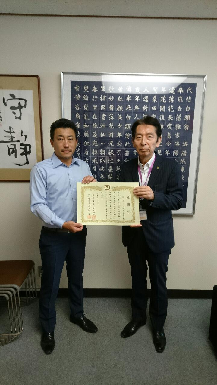 朝霞市教育委員会より感謝状をいただきました