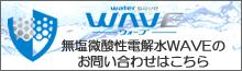 無塩微酸性電解水WAVE
