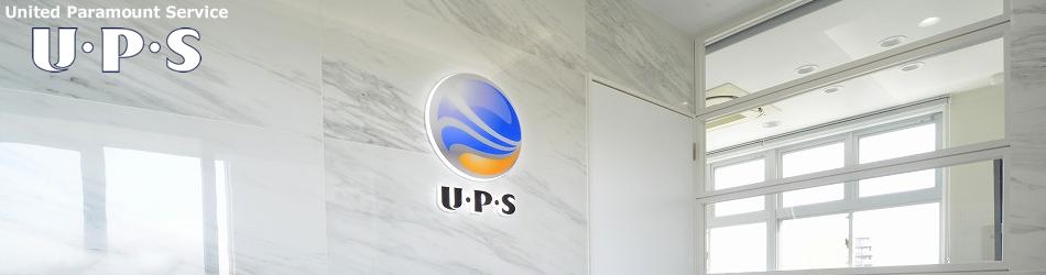 UPSトップイメージ